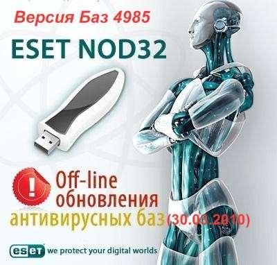 Свежие базы для NOD 32 v.3 и 4 от30.03.2010(4985)+новые ключи